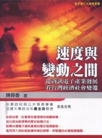 速度與變動之間 :  從資訊電子產業發展看台灣經濟社會變遷 /