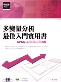 多變量分析最佳入門實用書SPSS+LISREAL(SEM)