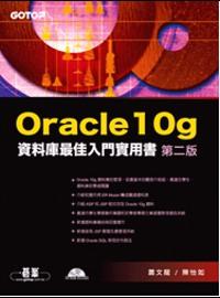 Oracle 10g資料庫最佳入門實用書(第二版)