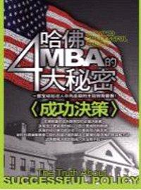 哈佛MBA的四大祕密,成功決策