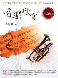 音樂欣賞的十五堂課 =  Appreciation of music /