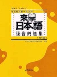 來學日本語:練習問題集