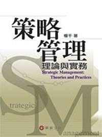 策略管理:理論與實務