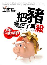 把豬養肥了再殺-「有點心機不算...