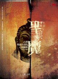 聖與魔 : 臺灣戰後小說的心靈圖象(1945-2006)