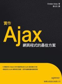 實作AJAX網頁程式的最佳方案