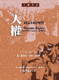 人權 :  跨學科的探究 = Human rights: an interdisciplinary approach /