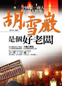 胡雪巖是個好老闆:中國第一商人的用人哲學