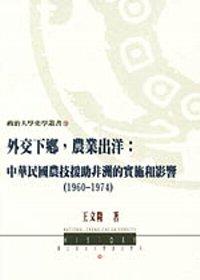 外交下鄉,農業出洋:中華民國農技援助非洲的實施和影響^(1960~1974^)