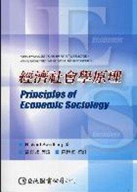 經濟社會學原理 /
