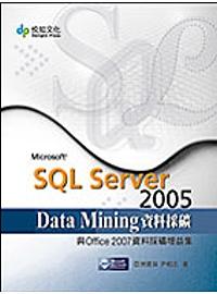SQL Server 2005 Data Mining資料採礦與Office 2007資料採礦增益集