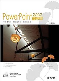 PowerPoint 2007私房書
