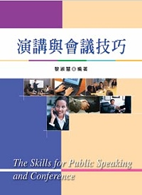 演講與會議技巧 =  The skills for public speaking and conference /