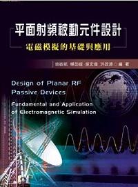 平面射頻被動元件 :電磁模擬的基礎與應用