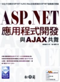 ASP.NET應用程式開發 : 與AJAX共舞