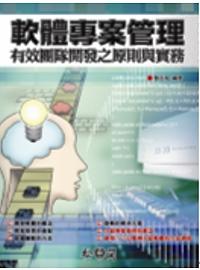 軟體專案管理:有效團隊開發之原則與實務