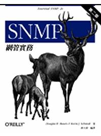 SNMP網管實務