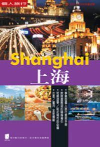 上海 =  Shanghai /