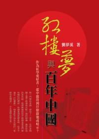 紅樓夢與百年中國