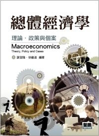 總體經濟學:理論.政策與個案