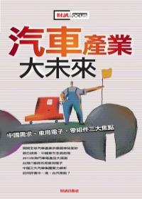 汽車產業大未來:中國需求.車用電子.零組件三大焦點