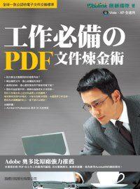 工作必備的のPDF文件煉金術