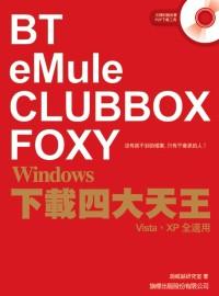 Windows下載四大天王:BT.eMule.CLUBBOX.FOXY