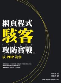 網頁程式駭客攻防實戰:以PHP為例