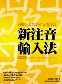 Windows Vista 新注音輸入法