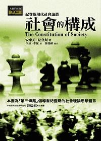 社會的構成 :  結構化理論大綱 /
