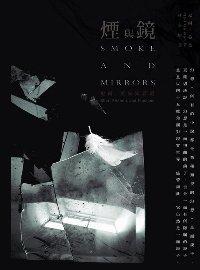 煙與鏡:尼爾.蓋曼短篇故事集
