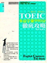 TOEIC多益字彙990分徹底攻略 /