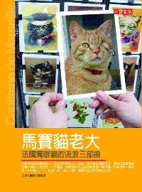 馬賽貓老大:法國獨眼貓的流浪三部曲