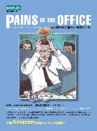 Pains in the office:成功解決辦公室的50種麻煩人物
