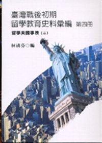 臺灣戰後初期留學教育史料彙編:留學美國事務(二)