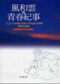 風和雲的青春紀事:國立臺東大學文學獎得獎作品集