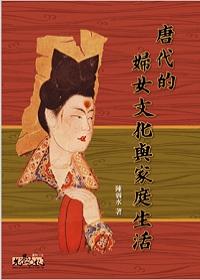 唐代的婦女文化與家庭生活 /