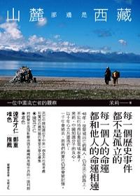 山麓那邊是西藏 :  一位中國流亡者的觀察 /