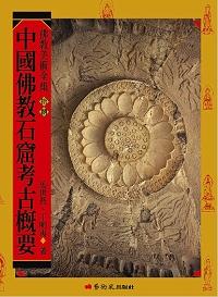 中國佛教石窟考古概要