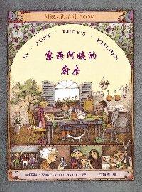 露西阿姨的廚房(附CD)
