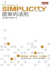 簡單的法則 :  商業思維.設計創意.生活美學 /