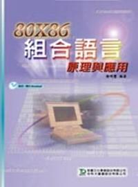 80X86組合語言原理與應用