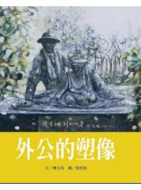 外公的塑像 : 台灣的前輩畫家陳澄波 /