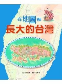 在地圖裡長大的臺灣