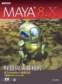MAYA 8.X材質與演算精粹:含Combustion 4後製合成