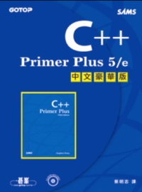 C++ Primer Plus 5/e中文豪華版