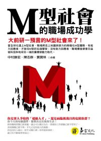M型社會的職場成功學:大前研一預言的M型社會來了!