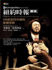 紐約時報嚴選 :  100張值得珍藏的歌劇專輯 /