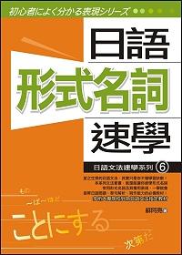 日語形式名詞速學