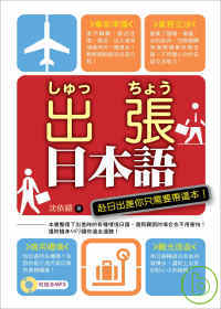 出張日本語